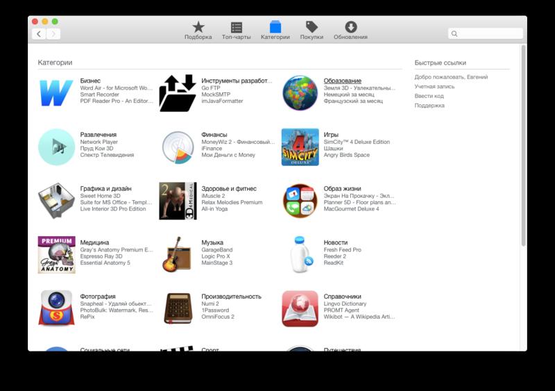 установить программу app store