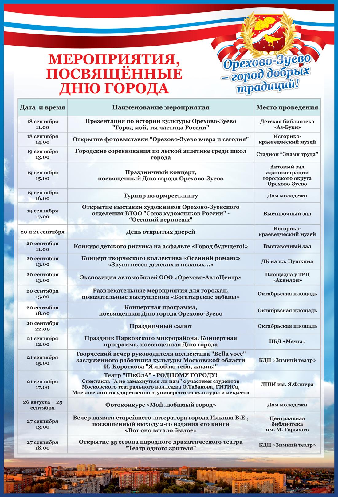 АФИША-день-города (1).jpg