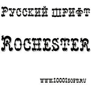 Русский шрифт Rochester.jpg