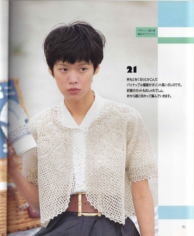 Журнал по вязанию моделей для дам. Коллекция выполнена крючком.