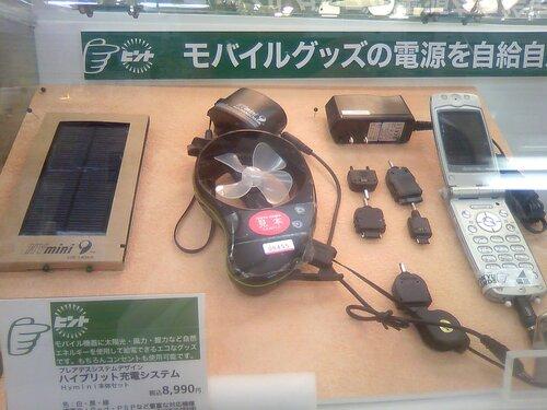 полный набор для зарядки сотового телефона. (солнечная и ветровая энергия)