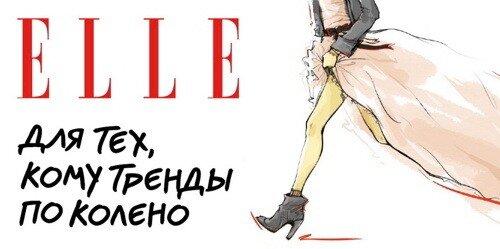 Модная революция ELLE «Для тех, кому тренды по колено!»