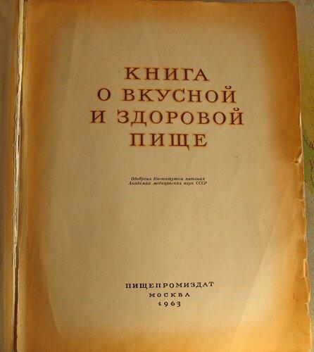 книга о вкусной и здоровой пище 1939