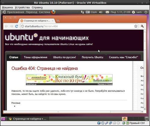 RU Ubuntu 10.10 [Работает] - Oracle VM VirtualBox_867.jpeg