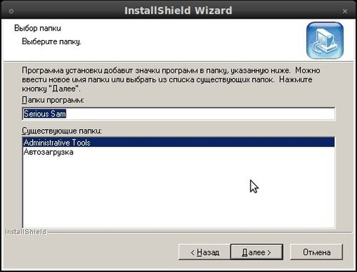 InstallShield Wizard_744.jpeg