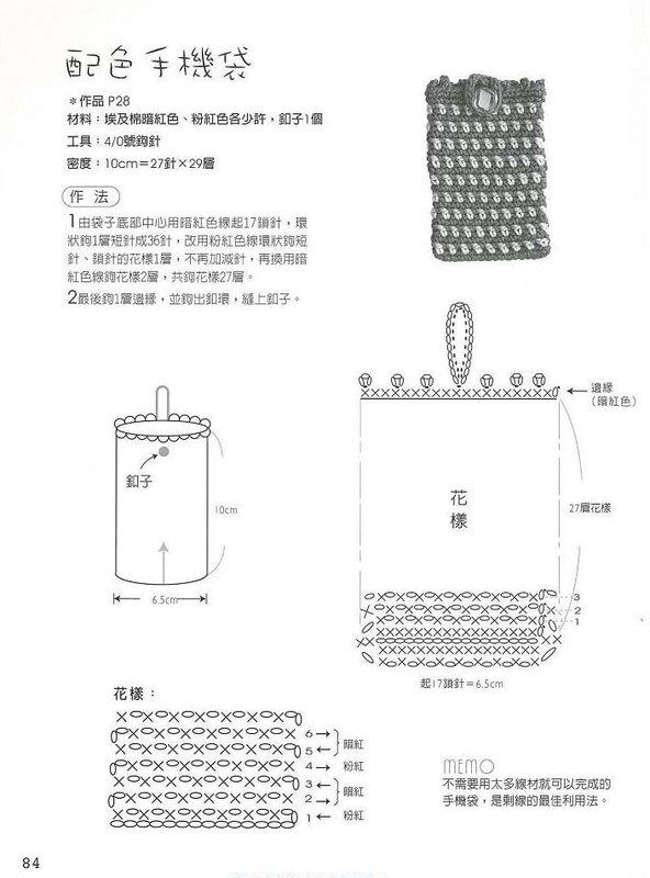Схема вязания крючком мобильных чехлов