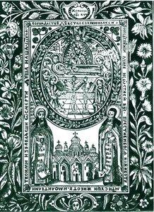 Успение пресвятой Богородицы. Гравюра мастера Ильи. 1655–1658 гг.
