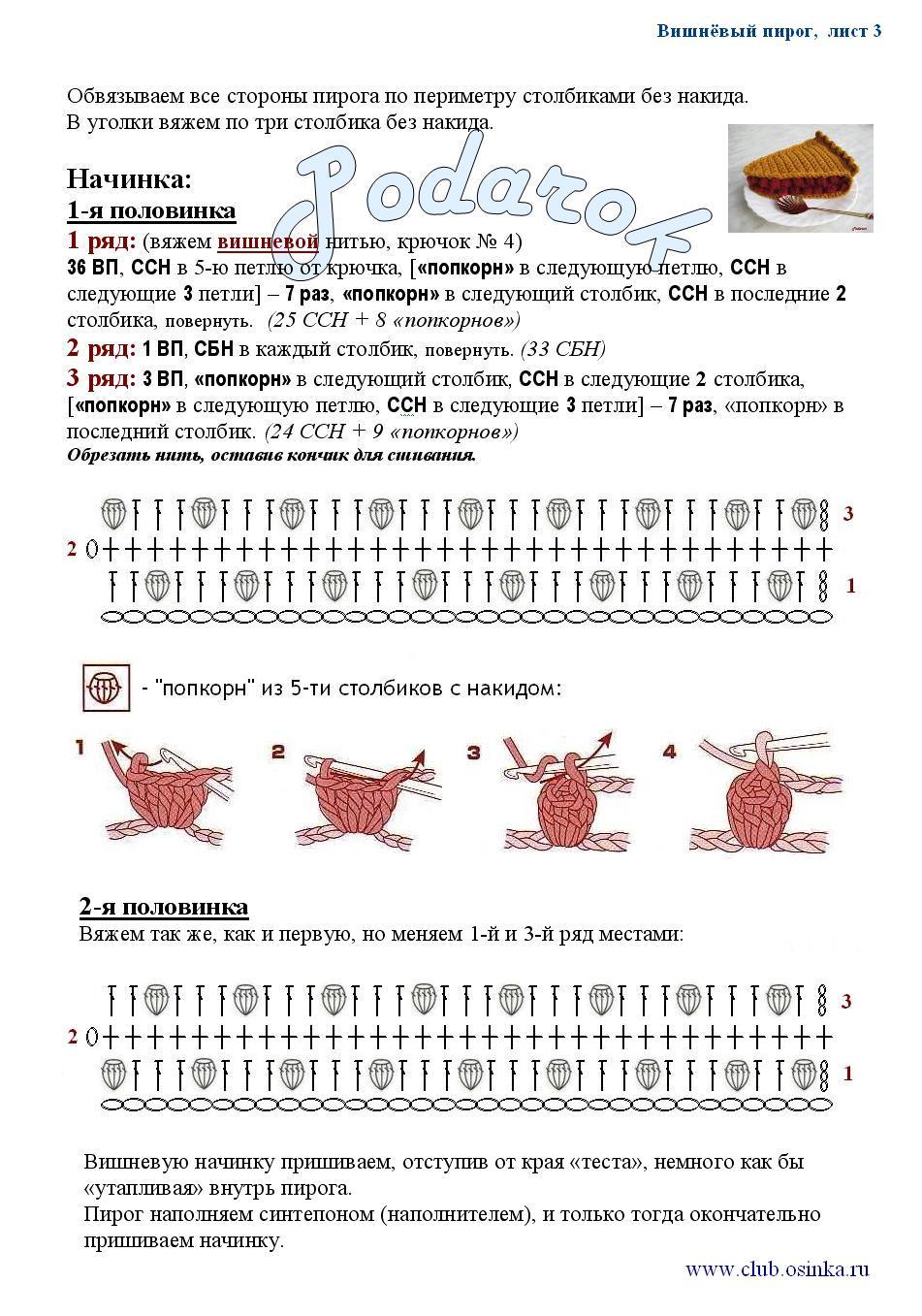 Схема вязания крючком конфеты 58