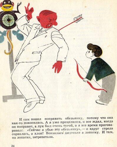 Рисунки Льва Токмакова