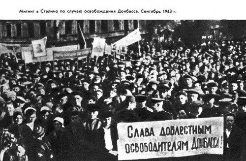 освободители Донбасса.jpg