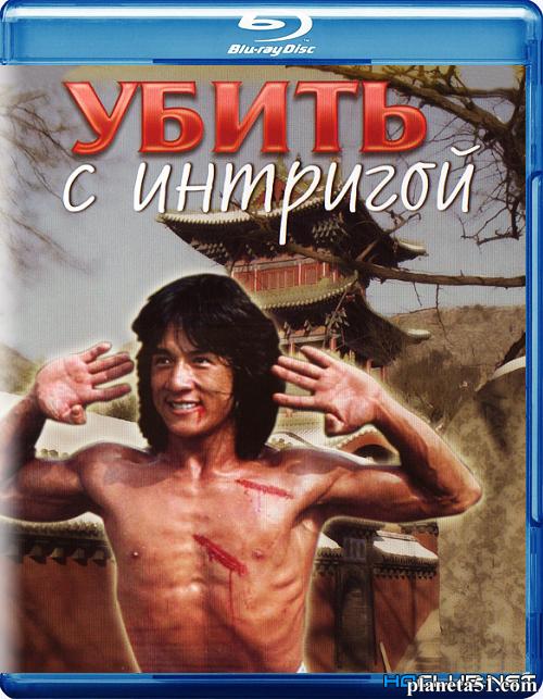Убить с интригой / Jian hua yan yu Jiang Nan (1977/HDRip)