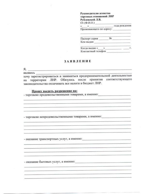 заявление в ЛНР