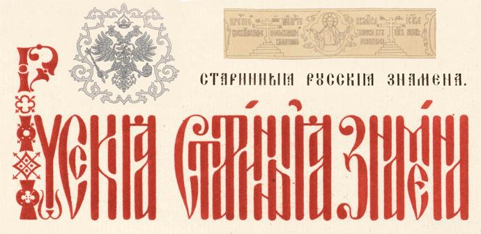 Русские старинные знамена