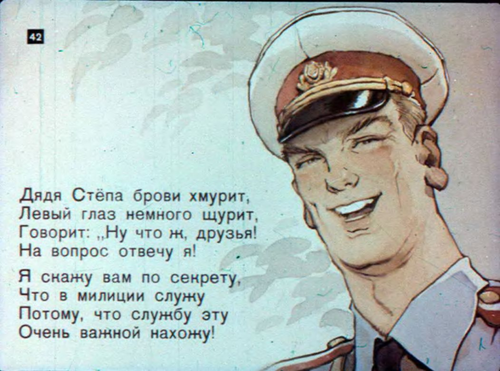 дядя степа.png