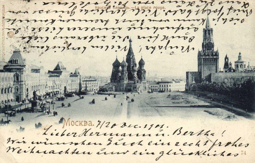 открытки окрест москвы матки принято называть
