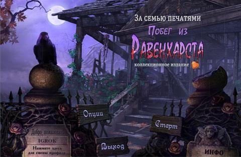 За семью печатями 8: Побег из Равенхарста. Коллекционное издание   Mystery Case Files 8: Escape from Ravenhearst CE (Rus)