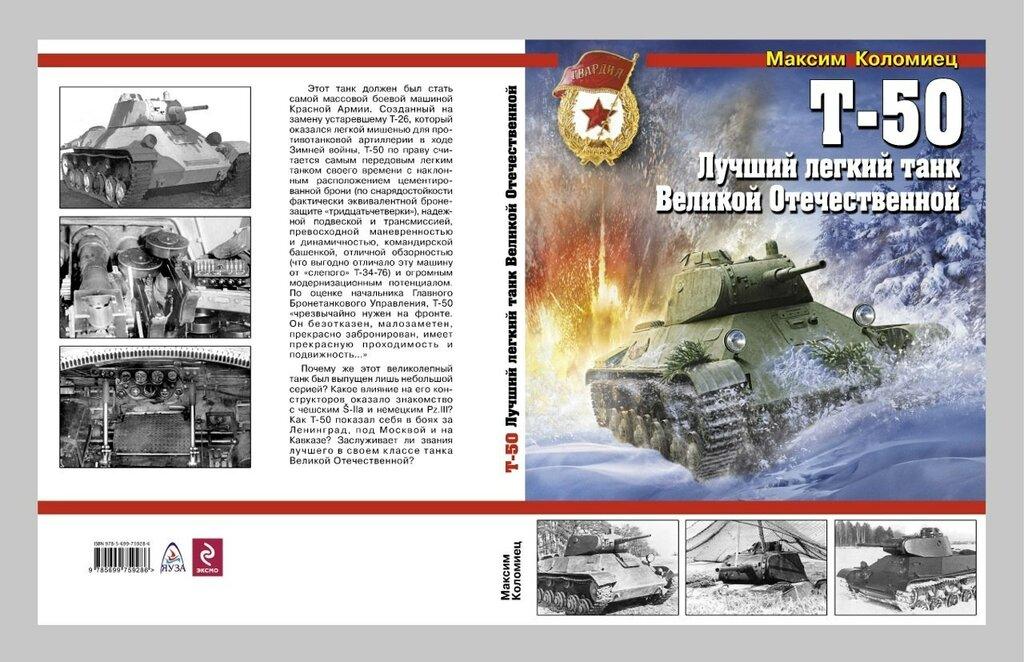 Т-50.jpg