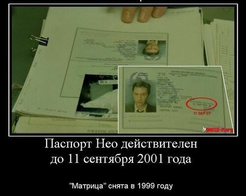 "Фильм ""Матрица"" и предсказания"