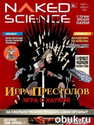 Журнал Naked Science №18 (март-апрель 2015) Россия