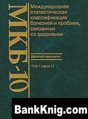 Книга МКБ - 10