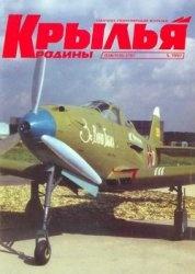 Журнал Крылья Родины №5 1997