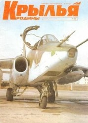 Журнал Крылья Родины №4 1996