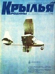 Крылья Родины №6 1992
