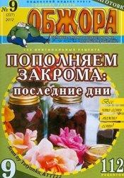 """Журнал Сборник газеты """"Обжора"""" № 9 2012. Пополняем закрома: последние дни"""