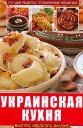 Книга Украинская кухня