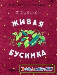 Книга Живая бусинка