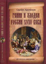 Книга Гении и злодеи России ХVIII века