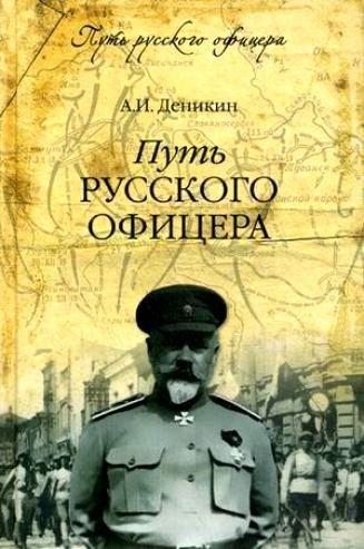 А. И. Деникин - Путь русского офицера (мемуары)