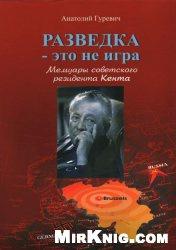 Книга Разведка - это не игра. Мемуары советского резидента Кента