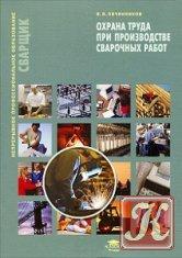 Книга Книга Охрана труда при производстве сварочных работ