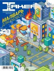 Журнал Хакер №4 2014