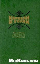 Книга Караван в горах. Рассказы афганских писателей