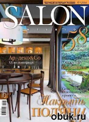 Журнал Salon-interior №5 (май 2014)