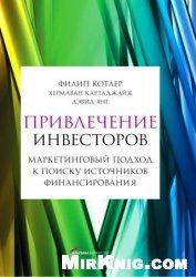 Книга Привлечение инвесторов. Маркетинговый подход к поиску источников финансирования
