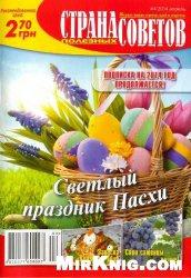 Журнал Страна полезных советов №4 2014
