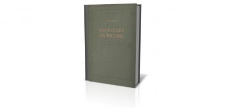 Книга В своей книге Шовен дает полную сводку имеющихся в зарубежной литературе основных сведений по всем физиологическим функциям нас