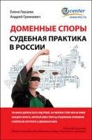 Книга Доменные споры. Судебная практика в России