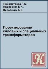 Книга Книга Проектирование силовых и специальных трансформаторов