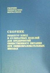 Книга Сборник рецептур блюд и кулинарных изделий для предприятий общественного питания при общеобразовательных школах