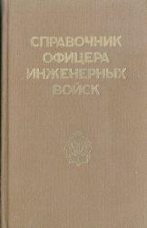 Книга Справочник офицера инженерных войск