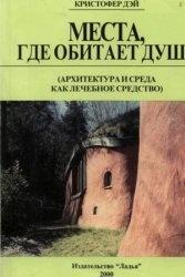 Книга Места, где обитает душа