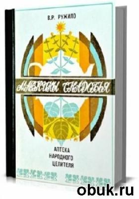 Книга Мавкины снадобья. Аптека народного целителя