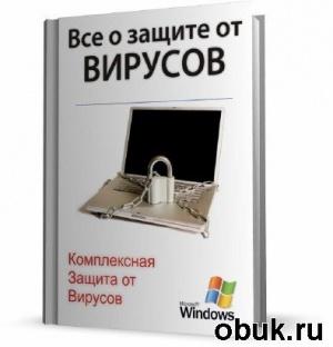 Книга Все о защите от вирусов .( 2011г)PDF