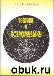 Книга Никанкин О. Введение в астромузыку.