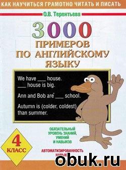 Книга 3000 примеров по английскому языку. 4 класс