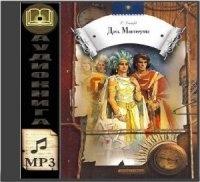 Аудиокнига Генри Хаггард - Дочь Монтесумы (аудиокнига) mp3 617,51Мб